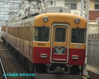 京阪旧3000系を撮ってきた 9