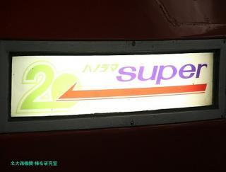 パノラマSuper 20周年 2