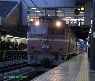 日本海京都に到着の写真 1