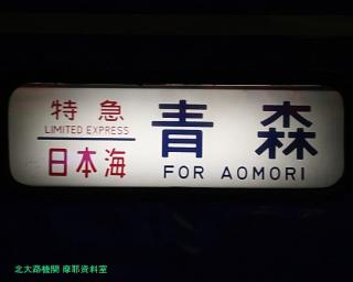 日本海京都に到着の写真 4