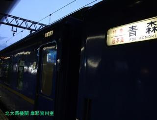 日本海京都に到着の写真 5