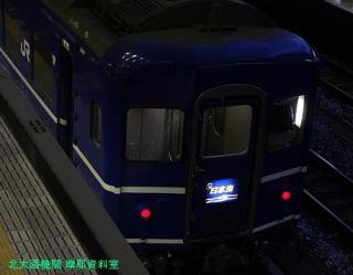 日本海京都に到着の写真 10