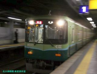 京阪新旧3000系夜の協演 6