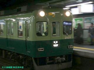 京阪新旧3000系夜の協演 8