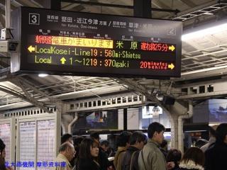京都駅 ダイヤ混乱 3