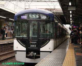京阪 3000系とか、入れ替わり具合をみてみた 1