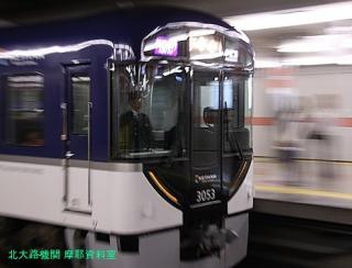 京阪 3000系とか、入れ替わり具合をみてみた 4