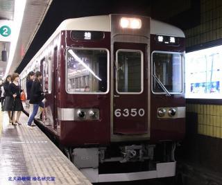 阪急6300系の現況、桂行き普通電車 1
