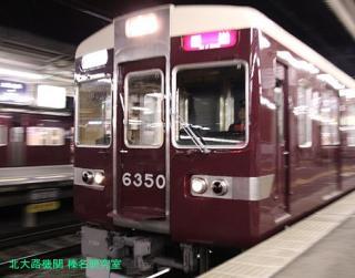 阪急6300系の現況、桂行き普通電車 3
