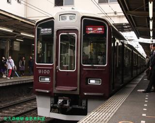 阪急神戸本線、9000系の車窓から 1
