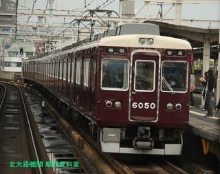 阪急神戸本線、9000系の車窓から 3