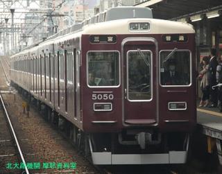 阪急神戸本線、9000系の車窓から 11
