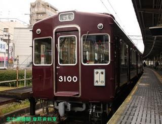 阪急神戸本線、9000系の車窓から 13