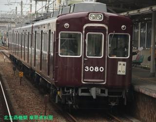 阪急神戸本線、9000系の車窓から 14