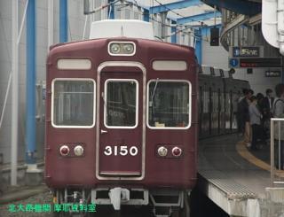 阪急神戸本線、9000系の車窓から 15