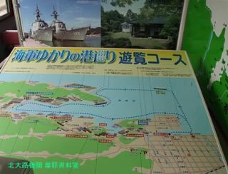 舞鶴遊覧船の湊めぐり 6