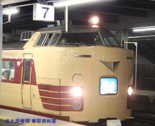 京都駅 特急雷鳥 遅れて到着した様子 8