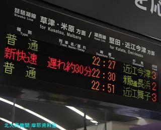 京都駅 特急雷鳥 遅れて到着した様子 9