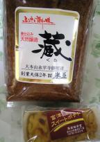 福井味噌とスイートポテト