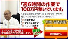 こんな僕が月に100万円?!