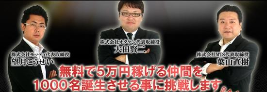 JAPANアフィリエイトフェスタ2011