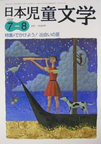 日本児童文学7-8号