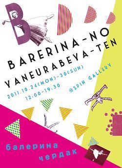 『 バレリーナの屋根裏部屋 』 展