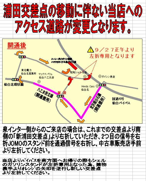 HD宮城へのアクセス道路