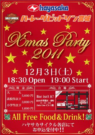 2011クリスマスパーティ