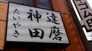 taiyakiya.jpg