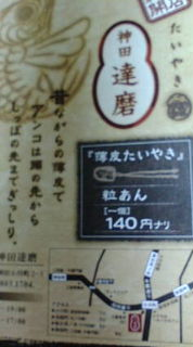 taiyakiya02.jpg