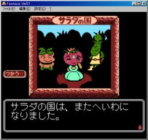 サラダの国のトマト姫846.jpg