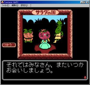 サラダの国のトマト姫850.jpg