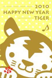 虎キャラ年賀状