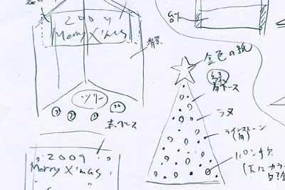 クリスマス用メモ_トップ