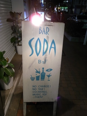 BAR SODA
