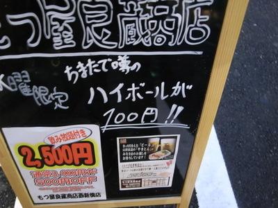 ハイボール100円!!