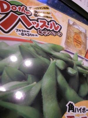 枝豆とハイボールセット