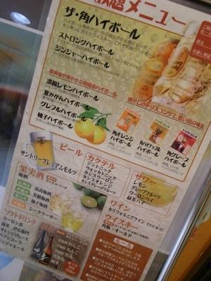 オトクな飲み放題¥1300!