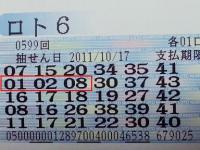 599回 1