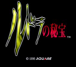 Rudora No Hihou (J)000