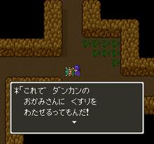 Dragon Quest 5 (J)025
