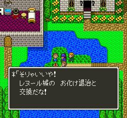 Dragon Quest 5 (J)028