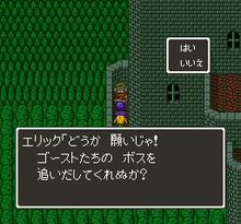 Dragon Quest 5 (J)054