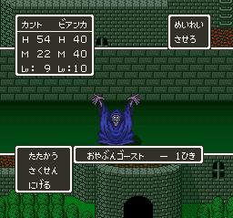 Dragon Quest 5 (J)059