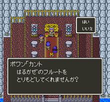 Dragon Quest 5 (J)075