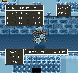Dragon Quest 5 (J)088