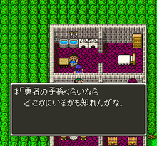 Dragon Quest 5 (J)241