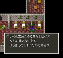 Dragon Quest 5 (J)253