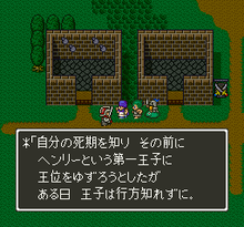 Dragon Quest 5 (J)254